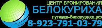 Заказ услуг по алтайскому краю (межгород, такси, размещение, экскурсии)